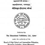 Gadhya Ratna Mala by गौरीशंकर हीराचंद ओझा - Gaurishankar Heerachand Ojha