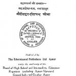 Gadya Ratan Mala by गौरीशंकर हीराचंद ओझा - Gaurishankar Heerachand Ojha