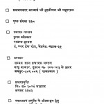 Gajendra Vyakhyan Mala by आचार्य श्री हस्तीमलजी महाराज - Acharya Shri Hastimalji Maharaj