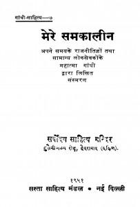 Gandhi Sahity Mere Samakalin Bhag - 7 by महात्मा गाँधी - Mahatma Gandhi