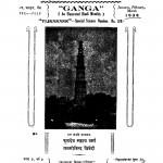 Ganga Vigyanank  by फूलदेव सहाय वर्मा - Phooldev Sahaya Varma