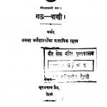Gaoo - Vani by ऋषभ चरण जैन - Rishabh Charan Jain