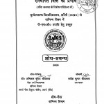 Garmeen Arthavyavastha Ke Prathamikata Kshetra Par Sansthagat Vitta Ka Prabhav by सतीश कुमार - Satish Kumar