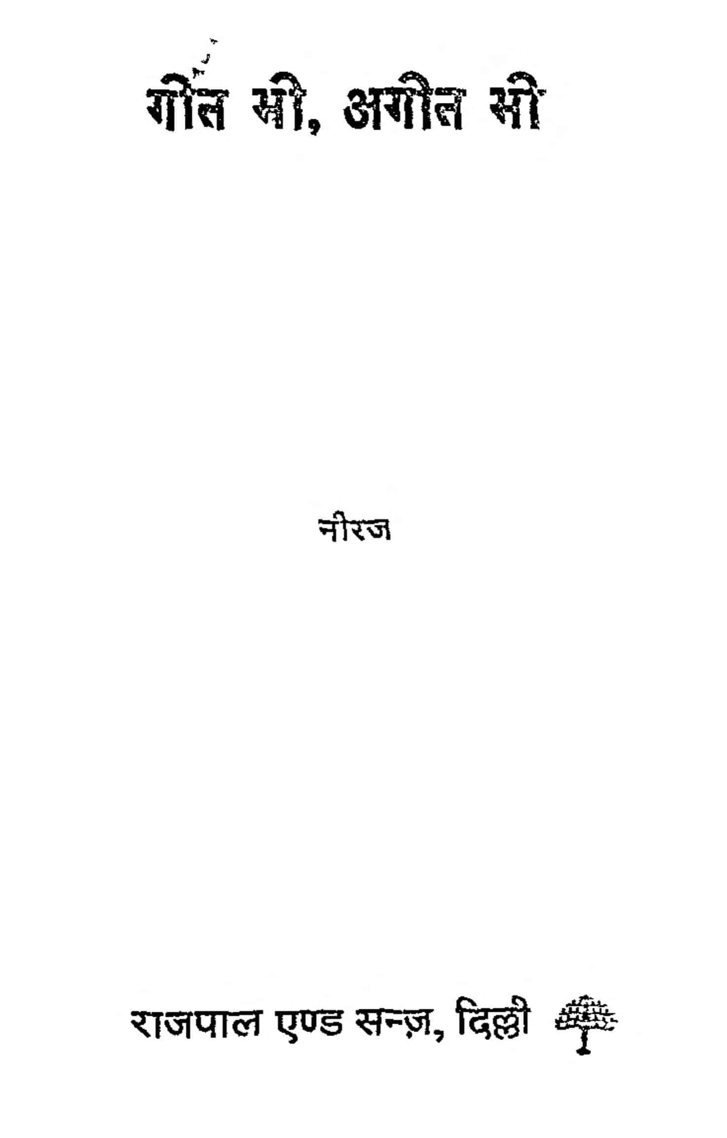 Book Image : गीत भी अगीत भी - Geet Bhi Ageet Bhi