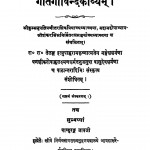 Geet Govind Kavyam  by वासुदेव शर्मा - Vasudev Sharma
