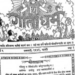 Geeta Dharm by विद्यानन्दजी महाराज - Vidyanandji Maharaj