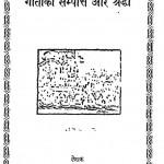 Geeta Ki Sampatti Aur Shraddha by स्वामी रामसुखदास - Swami Ramsukhdas