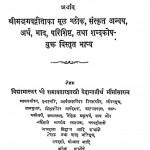 Geeta Parishilan by रामावतार विद्याभास्कर - Ramavatar Vidhyabhaskar