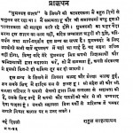 Ghummkad Shastra by राहुल संकृत्यायन - Rahul Sankrityayan