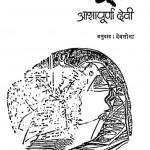 Godhuli by आशापूर्णा देवी - Ashapoorna Devi
