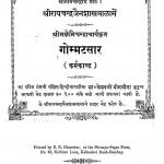 Gomattsaar [Karmkand] by श्री गोपालदास - Shree Gopal Das