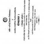 Gommatasar  by नेमिचंद्र सिध्दान्त चक्रवर्ती -Nemichandra Sidhdant Chakravarti