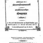 Gommatsar by आचार्य श्री नेमीचन्द्र - Acharya Shri Nemichandra