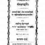 Gorkshtrapandati by गंगाविष्णु श्रीकृष्णदास - Ganga Vishnu Shrikrishnadas