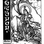 Govind Baibhawam by भट्ट मथुरानाथ शास्त्री - Bhatt Mathuranath Shastri