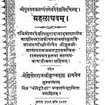 Grahalaghavam by रामस्वरूप - Ramsvrup