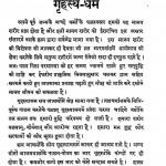 Grahsth Dhram by मनसुखराय मोर - Mansukhrai Morरामदेव चोखानी - Ramdev Chokhani
