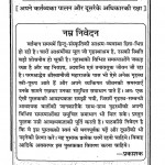 Grahstha Men Kease Rahen by स्वामी रामसुखदास - Swami Ramsukhdas