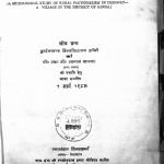 Gram Dighvat Jila Banda Ke Gramid Gutvad by रमाशंकर - Ramashanker