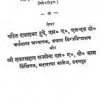 Gramay Arth Shastr by पं दयाशंकर दुबे - Pt. Dyashankar Dube