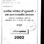 Gramin Parivesh Men Gutbandi Ek Samajashastriya Adayayan by घनश्यामदास - Ghanshyamdas