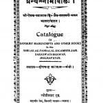 Granth - Namawali by पन्नालाल - Pannalal