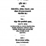 Granth Pariksha Bhag 3 by जुगलकिशोर मुख्तार - Jugalakishor Mukhtar