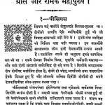 Grees Aur Rome Ke Mahapurush by डॉ० भगवान दास - Dr. Bhagawan Das