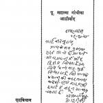Grih Vidhan by सुभद्रा कुमारी चौहान - Subhadra Kumari Chauhan