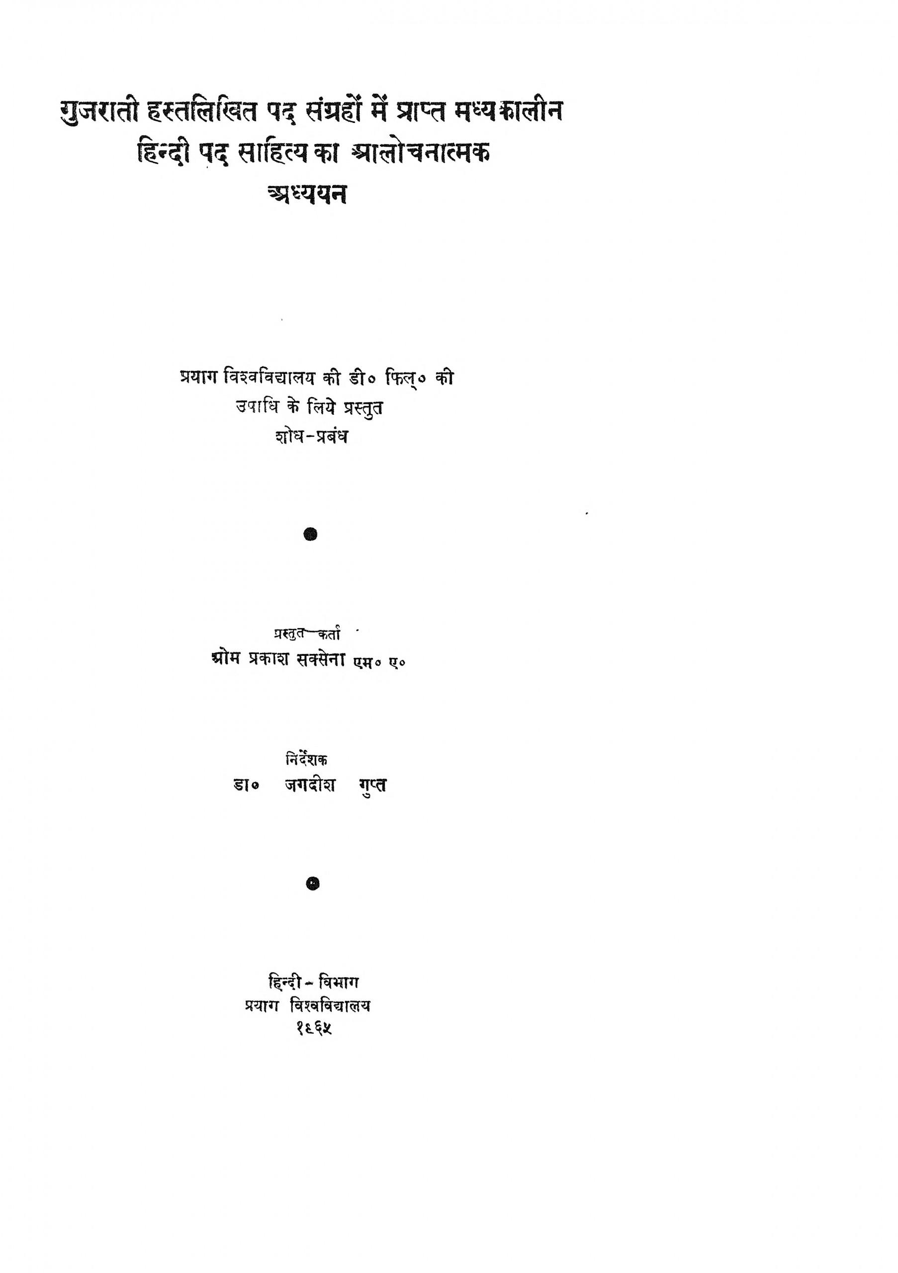 Book Image : गुजराती हस्तलिखित पद संग्रहों में प्राप्त मध्यकालीन हिन्दी पद साहित्य का आलोचनात्मक अध्ययन - Gujarati Hastalikhit Pad Sangrahon Men Prapt Madhyakalin Hindi Pad Sahitya Ka Aalochanatmak Adhyayan