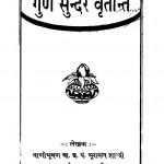 Gun Sundar Vritant by भूरामल शास्त्री - Bhuramal Shastri