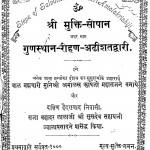 Gunasthan Rohan Adhishatdvari by अमोलख ऋषिजी - Amolakh Rishijee