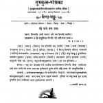 Gurukul Patrika by स्वामी दयानन्द -Swami Dayanand