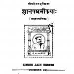 Gyan Panchmi Katha by आचार्य जिनविजय मुनि - Achary Jinvijay Muni