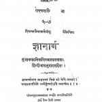 Gyanarnav by पन्नालाल - Pannalal
