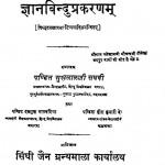 Gyanbinduprakaran  by पं सुखलालजी संघवी - Pt. Sukhlalji Sanghvi