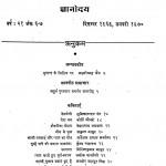 Gyanoday Bhag - 6,7  by लक्ष्मीचन्द्र जैन - Laxmichandra jain