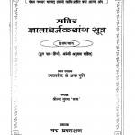Gyata Dharm Kathank Sutra Bhag - 1 by अमर मुनि - Amar Muni