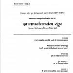 Gyatadharmkathang Sutr by मुनि श्री कन्हैयालालजी - Muni Shree Kanhaiyalalji