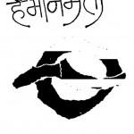 Hai Bhanamati by मणि मधुकर - Mani Madhukar