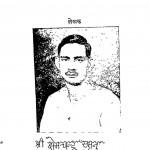 Hamara Sangarsh by क्षेमचन्द्र 'सुमन'-Kshemchandra 'Suman'