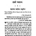 Hamare Aaradhya by बनारसीदास चतुर्वेदी -Banarasidas Chaturvediलक्ष्मीचन्द्र जैन - Laxmichandra jain