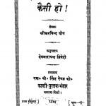 Hamari Savtantrata Kaisi Ho by अरविन्द घोष - Arvind Ghoshदेवनारायण द्विवेदी - Devnarayan Dwivedi