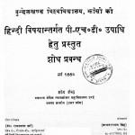 Hamirpur Janpad Ke Hindi Kavya Ko Den by श्री सत्यनारायण -Shri Satyanarayan