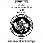 Hammirayan by डॉ. दशरथ शर्मा - Dr. Dasharatha Sharma