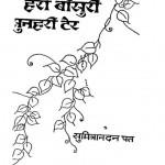 Hari Bhansuri Sunahari Ter by श्री सुमित्रानंदन पन्त - Sri Sumitranandan Pant