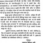 Harishchandra Tara by जुगराज सेठिया - Jugraj Sethia