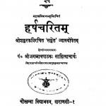 Harshacharitam by जगन्नाथ पाठक - Jagannath Pathak
