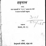 Hartal by प्रेमचंद - Premchand