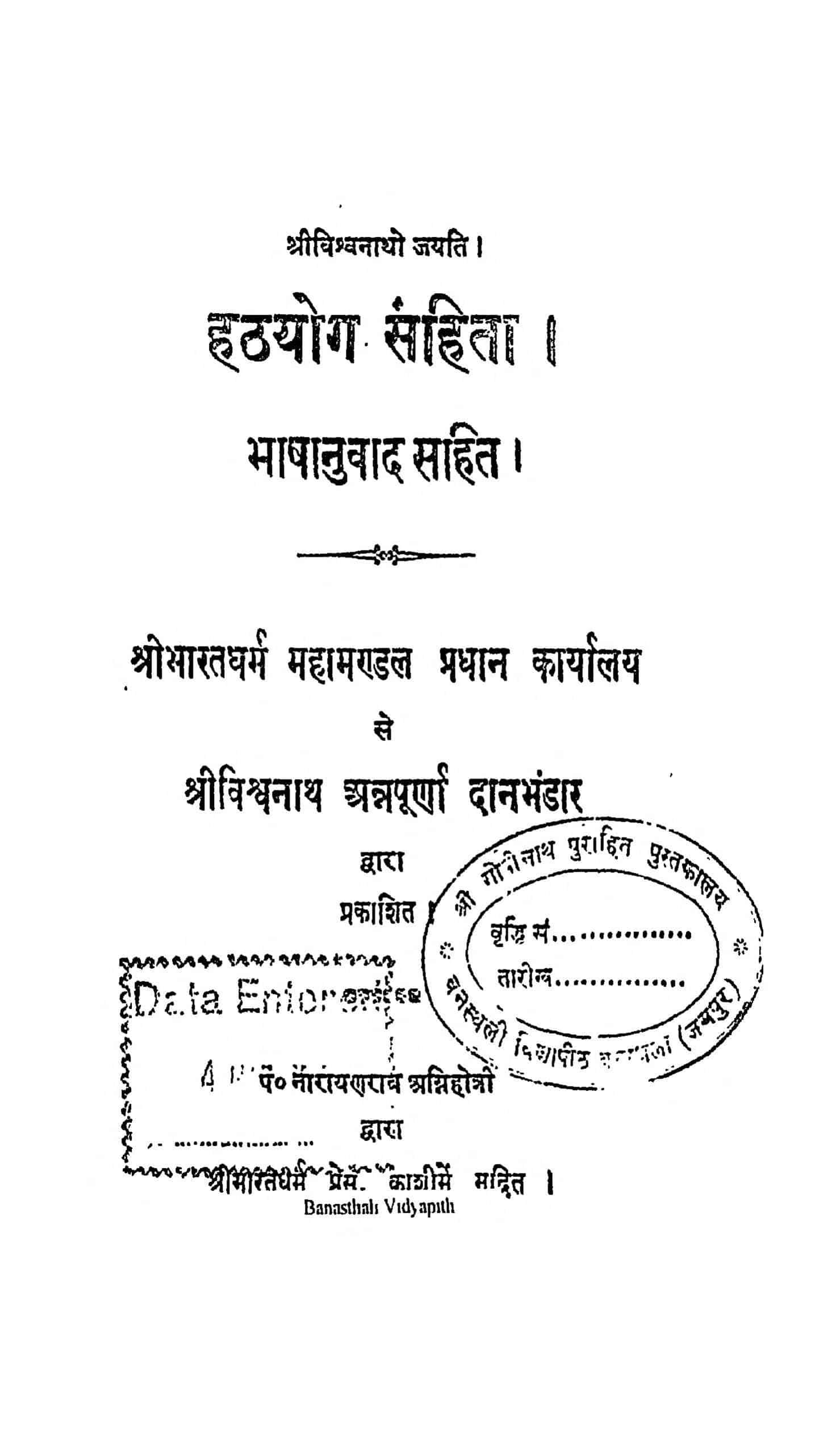 Book Image : हठयोग संहिता - Hathyog Sanhita
